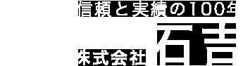 株式会社石吉